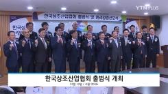 """""""시장 경쟁력 강화와 소비자 신뢰 제고에 힘쓸 것"""" 한국상조산업협회 출범식 개최"""