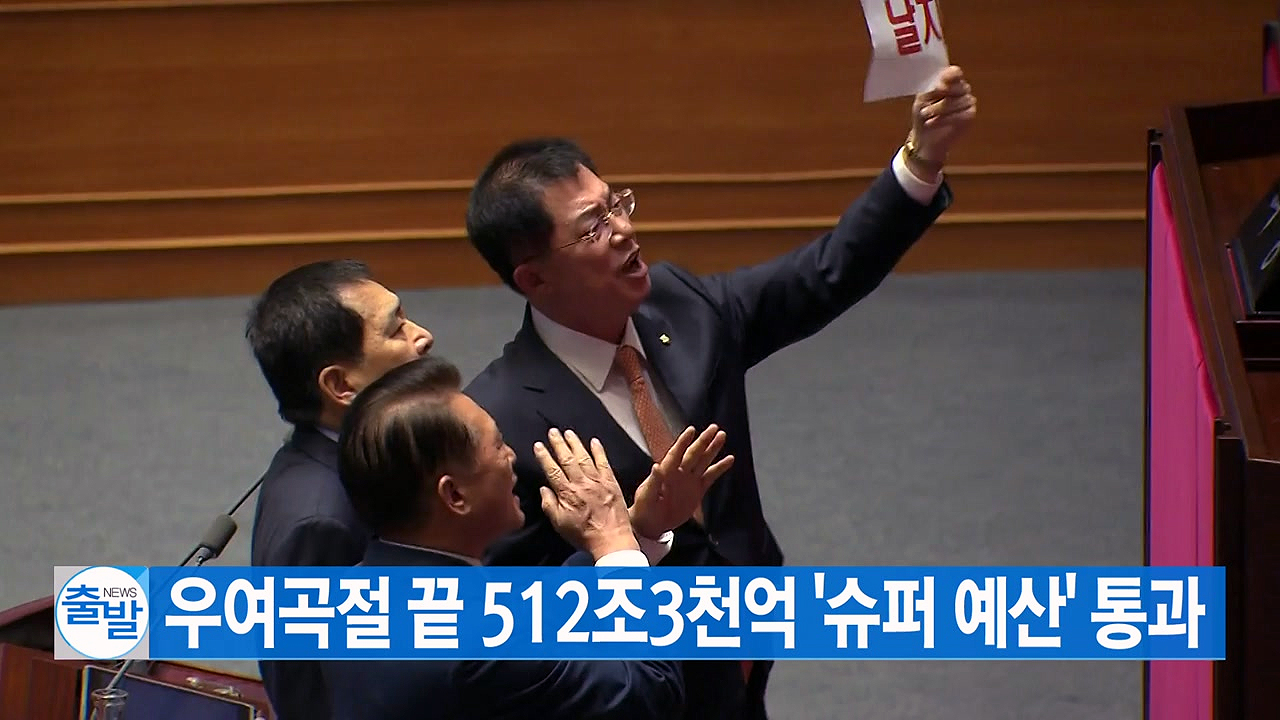 [YTN 실시간뉴스] 우여곡절 끝 512조3천억 '슈퍼 예산' 통과