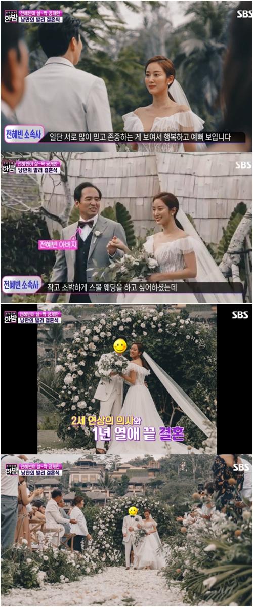 '한밤' 전혜빈♥의사 신랑 발리 결혼식 공개...'로맨틱+이국적'
