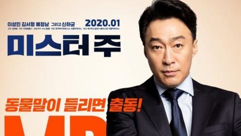배정남X이성민 '미스터 주', 내년 1월 개봉 확정