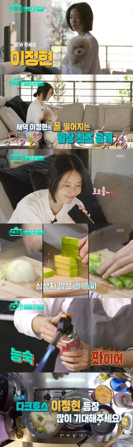 """'편스토랑' 새댁 이정현, 고정 합류...""""동시에 5개 메뉴, 진정한 요리 고수"""""""