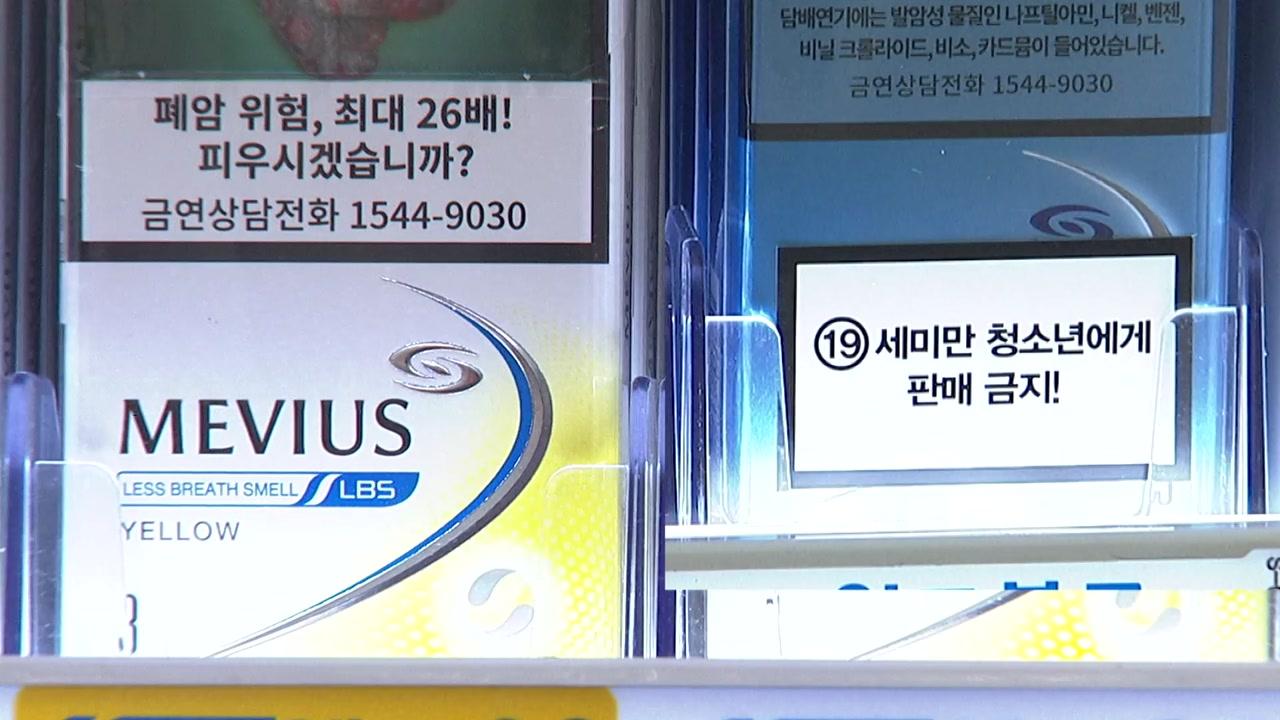[단독] 시정명령 무시하고 버젓이 판매...日 담배 배짱?