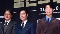 """""""강렬한 영화 될 것""""...이병헌이 자신한 '남산의 부장들' (종합)"""