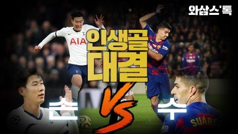 손흥민 vs 수아레스 '인생골' 대결, 그리고 갑분메?