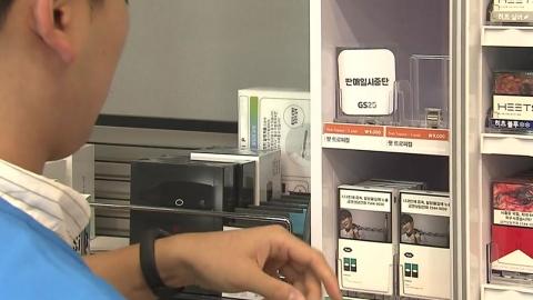 편의점 업계, 액상 전자담배 잇따라 판매 중단