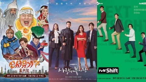 """[Y현장] """"나영석 새 예능, 드라마 소재 차별화""""...tvN 2020 라인업 공개(종합)"""