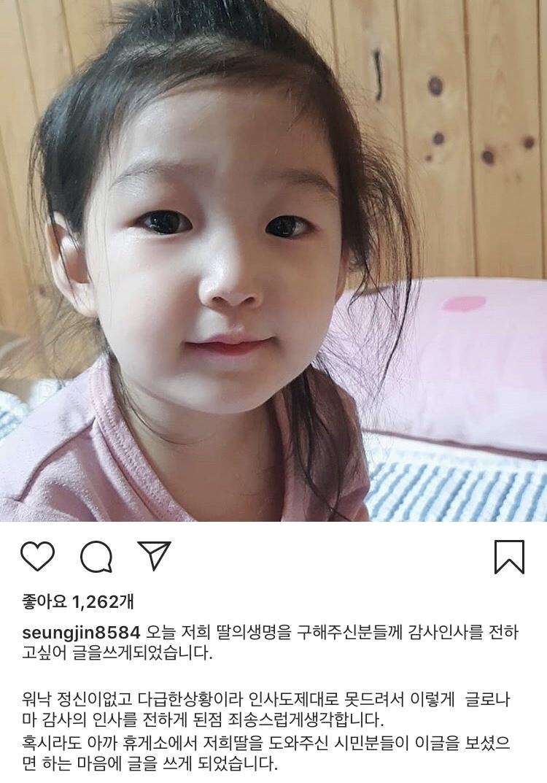 """하승진, 딸 생명 구해준 시민들과 구조대원에 """"당신들은 영웅"""""""