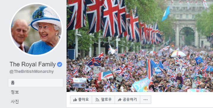 """英왕실, 'SNS 전문가' 찾는다…""""주 5일·연봉 7000만 원대"""""""