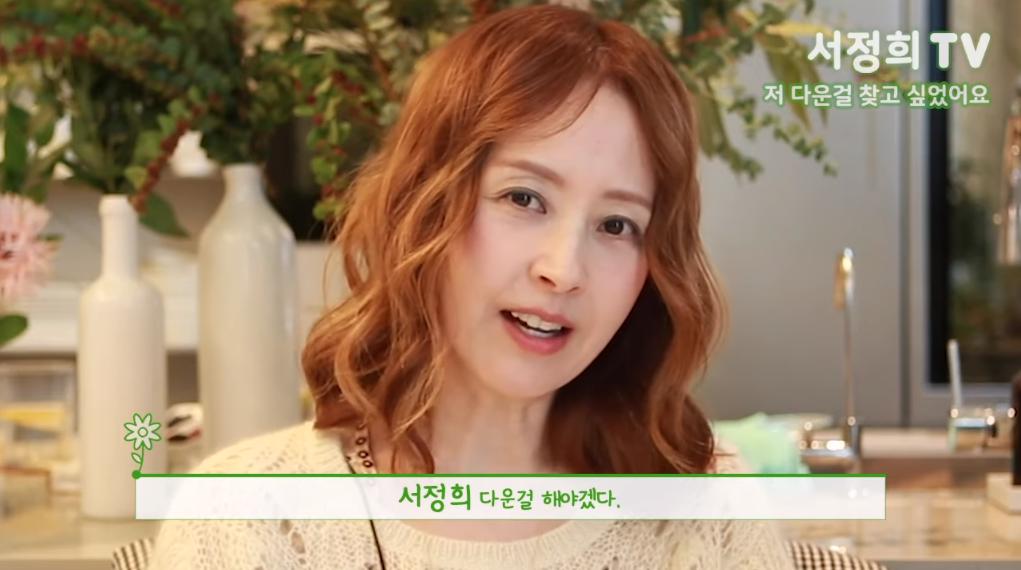 """서정희도 유튜버 합류…""""안 하면 후회할 것 같았다"""""""