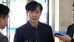 [취재N팩트] 檢, 조국 추가 소환 예고...신병처리 신중하게 검토