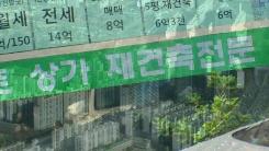 """[취재N팩트] 9억 넘는 아파트 공시가 대폭 인상...""""고가 다주택자 보유세 50%↑"""""""