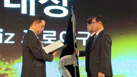 프로야구 kt 위즈, 대한민국 스포츠산업 대상 수상