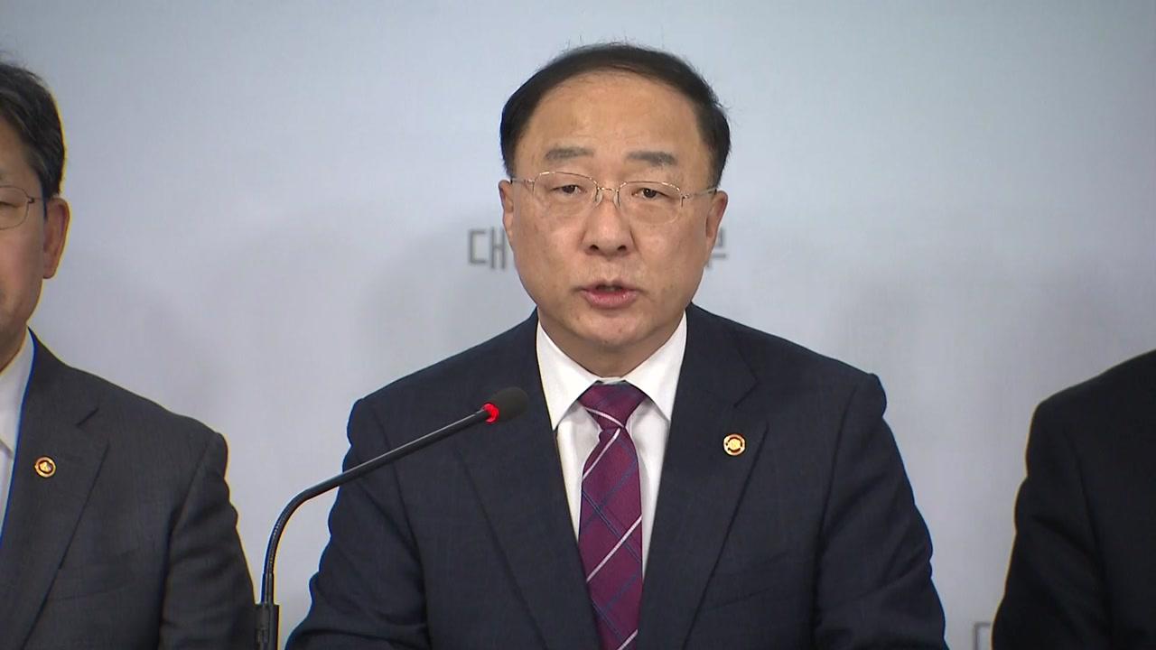 """[현장영상] 홍남기 """"최우선 돌파구는 투자...100조 원 발굴"""""""