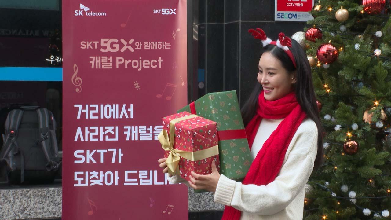 SKT, 소상공인에 크리스마스 캐럴 음원 무료 지원