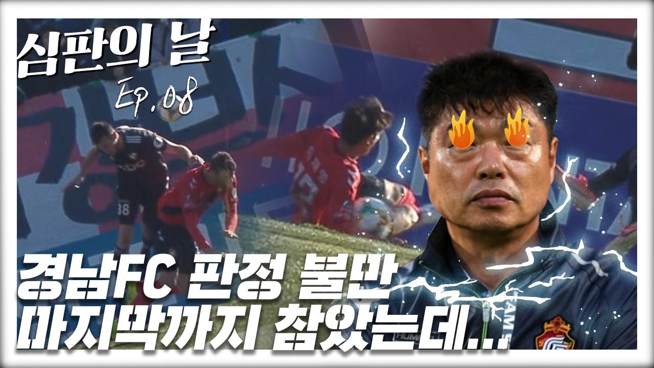 [와삼스톡_심판의 날] '강등' 경남FC 수난시대…판정 논란 되짚어 봤습니다!