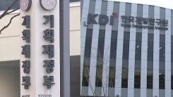 [취재N팩트] 검찰, '선거 개입 의혹' 기획재정부·KDI 압수수색