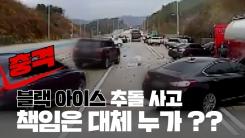 [3분뉴스] '블랙아이스' 도로 위 암살자, 정말 잡을 수 없을까?