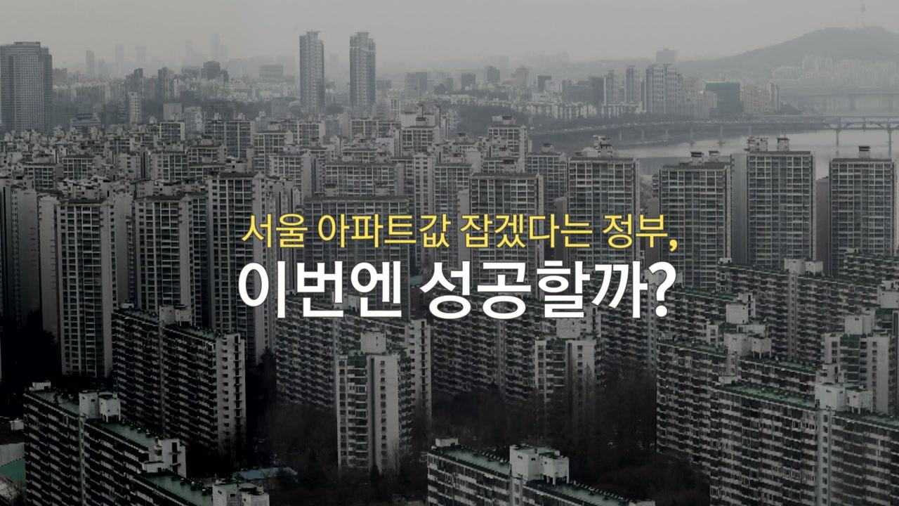 [영상] 그래서 15억 초과 아파트는 어디에?