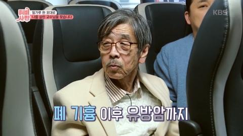 """이외수 'TV는 사랑을 싣고'서 투병 고백 """"위암·유방암·폐기흉"""""""