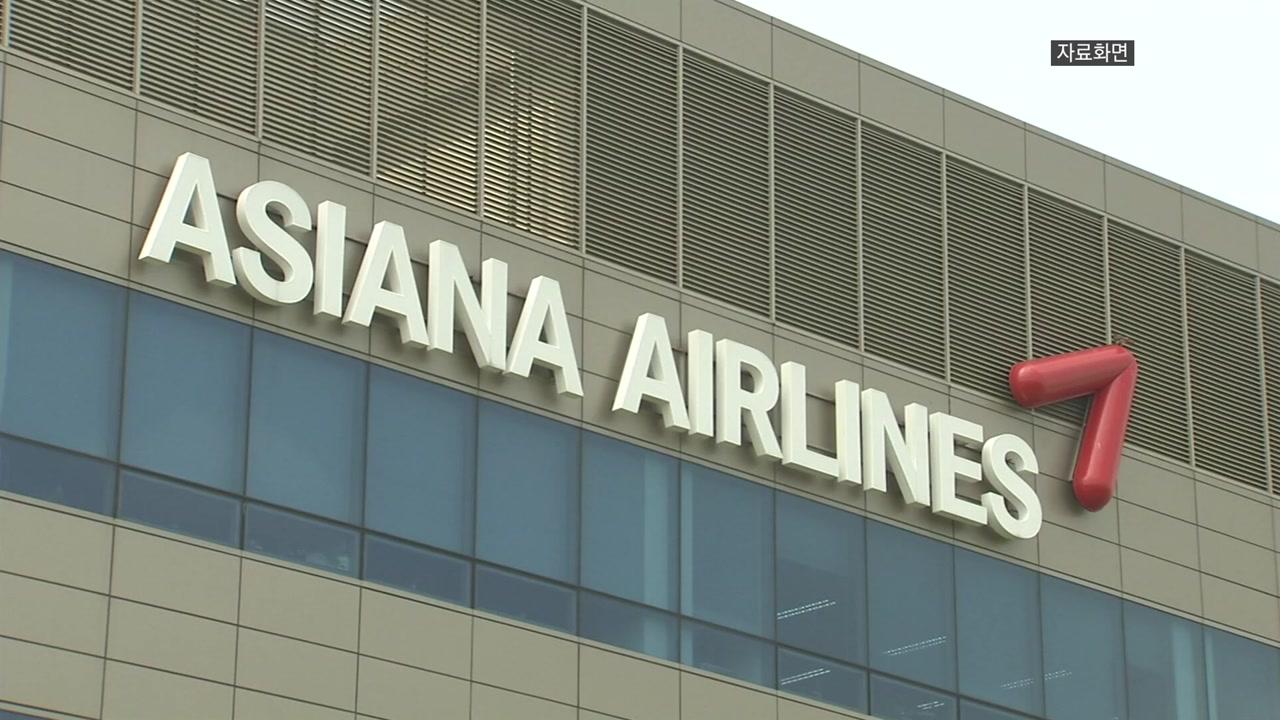 매각 앞둔 아시아나 항공 또 희망퇴직 접수