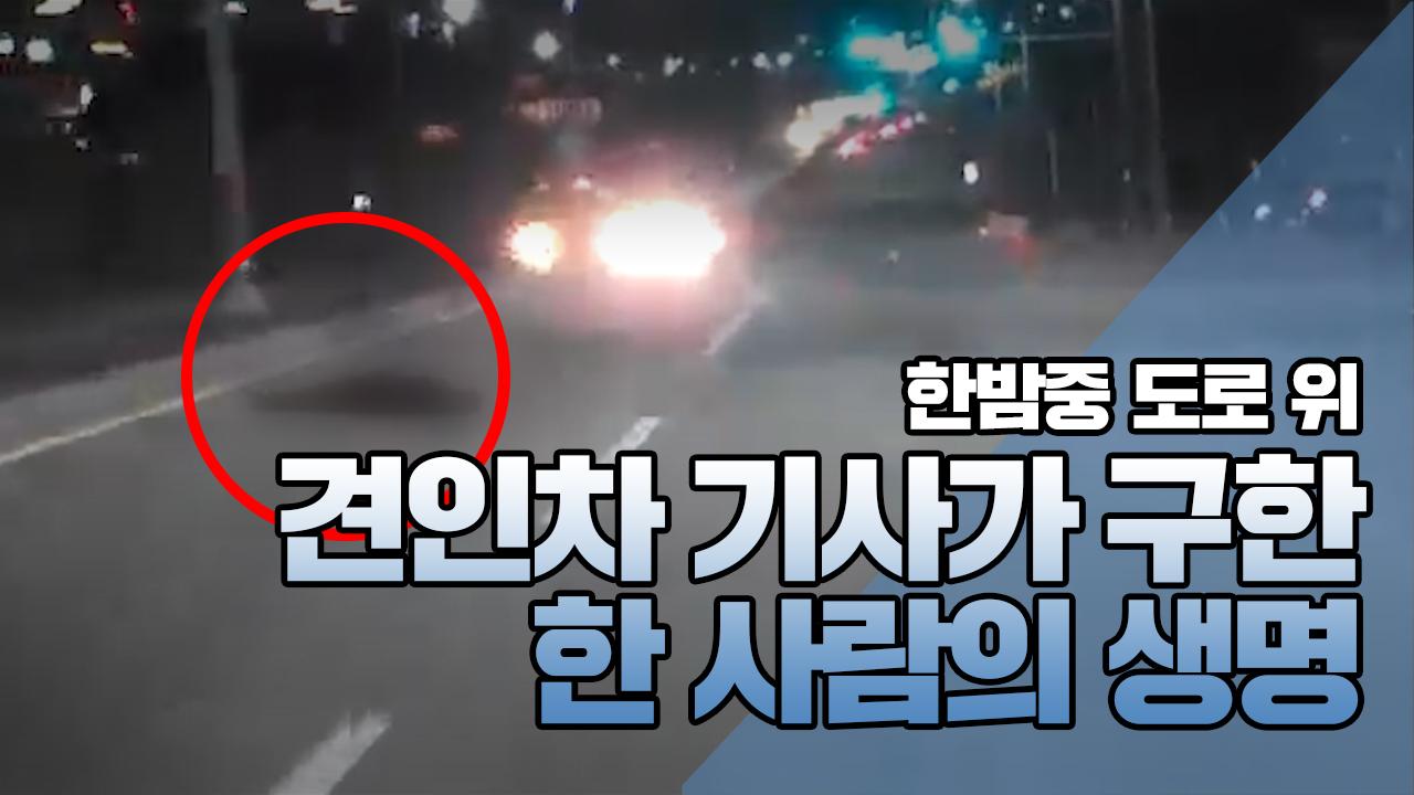 [제보영상] 한밤중 도로 위, 견인차 기사가 구한 한 사람의 생명