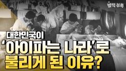 [별책부록] 한국이 '아이 파는 나라'로 불리게된 이유