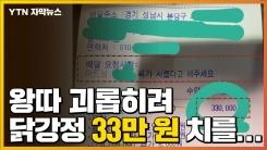 """[자막뉴스] """"왕따 피해자 괴롭히려 닭강정 33만 원어치 주문"""""""