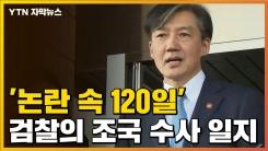 [자막뉴스] '논란 속 120일' 검찰의 조국 수사 일지