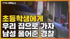 """[자막뉴스] 초등생에게 """"우리 집으로 가자""""던 남성 풀어준 경찰"""
