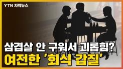 [자막뉴스] 삼겹살 안 구워서 괴롭힘?...여전한 '회식 갑질'