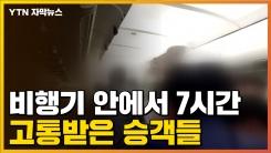 [자막뉴스] 비행기 안에서 7시간...고통받은 승객들