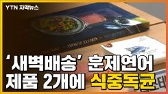 [자막뉴스] '새벽 배송' 훈제연어 2개 식중독균...제품명은?