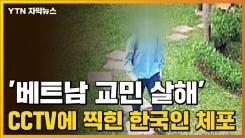 [자막뉴스] '베트남 교민 살해' CCTV에 찍힌 29살 한국인 체포