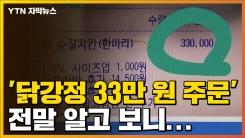 [자막뉴스] '닭강정 33만 원 거짓주문' 알고 보니...