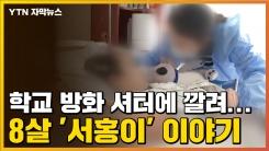 [자막뉴스] 학교 방화 셔터에 깔려...8살 '서홍이' 이야기