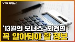 [자막뉴스] 연말정산, 13월의 보너스 되려면 꼭 알아둬야 할 정보