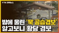 [자막뉴스] 동두천 미군기지서 北 공습경보? 황당한 '오작동 '소동