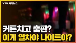 [자막뉴스] 테이프로 가리고...달리는 열차에서 '춤판' 벌인 승객들
