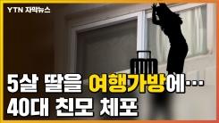 [자막뉴스] 5살 딸을 두 시간 동안 여행가방에...40대 친모 체포