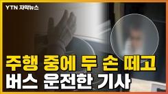 [자막뉴스] 운전 중에 두 손 떼고...버스기사의 위험한 일탈