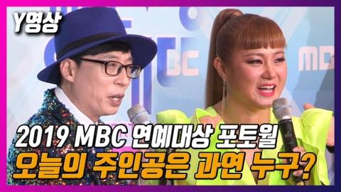 [Y영상] 2019 MBC 연예대상 포토월 현장, 오늘의 주인공은 과연 누구?