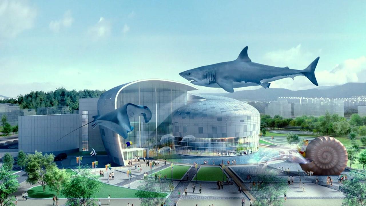 바다 없는 충북에 미래해양과학관 건립된다
