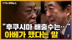 """[자막뉴스] """"후쿠시마? 한국은..."""" 아베가 문 대통령에게 했다는 말"""