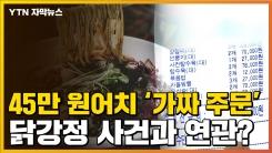[자막뉴스] 또 가짜 주문...'닭강정 사건' 연관성 수사하는 까닭