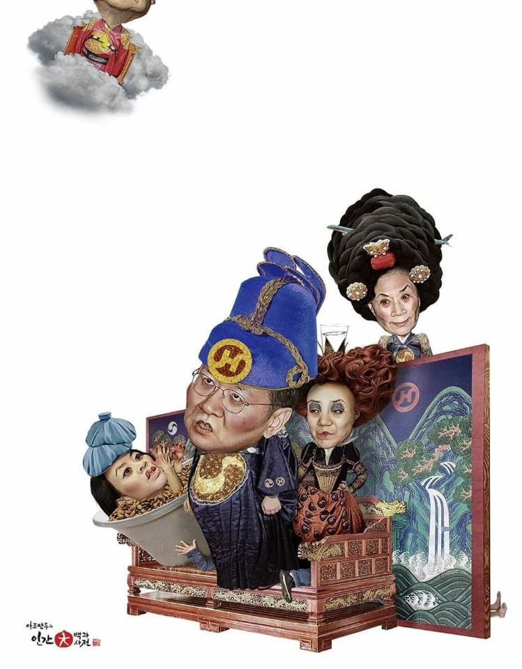 [시사캐리커쳐] 아트만두의 인간대백과사전 – 막장활극