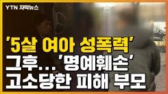 [자막뉴스] '5살 여아 성폭력' 그후...고소당한 피해 부모