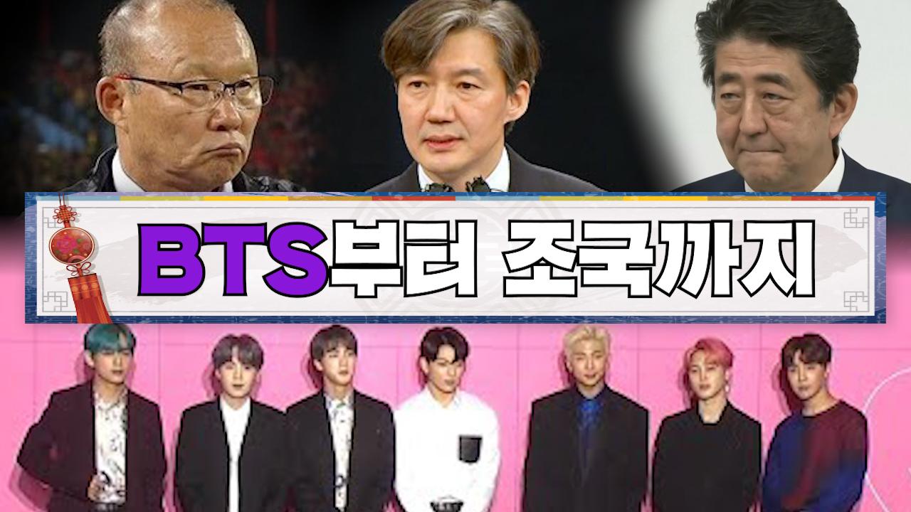 [3분뉴스] BTS부터 조국까지, 2019년을 달군 이슈들