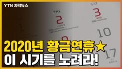 [자막뉴스] ★2020년 황금연휴★ 콕 찝어 드립니다!
