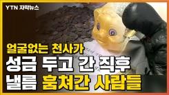 [자막뉴스] '얼굴 없는 천사' 기다렸다가 성금 낼름 훔쳐간 30대
