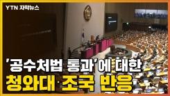 [자막뉴스] '공수처법 통과'에 대한 청와대·조국 반응